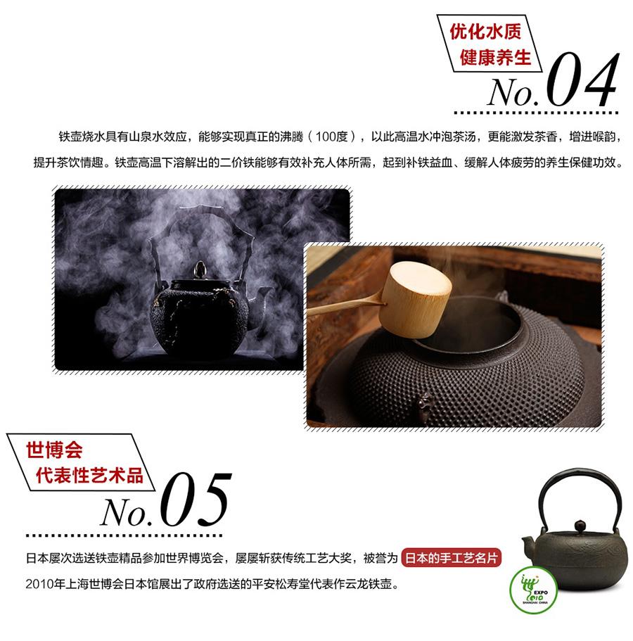 铁壶选择理由_看图王_03.jpg